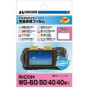 【ゆうパケットで送料無料】【代引き不可】ハクバ RICOH WG-60 / WG-50 / WG-40 / WG-40W 専用 液晶保護フィルム 親水タイプ  DGFH-RWG60|hit-market