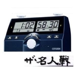 CITIZEN・リズム時計 対局時計 ザ・名人戦 THE MEIJINSEN DIT-40|hit-market