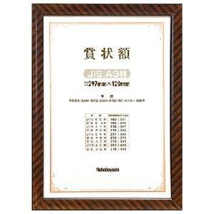 【賞状額】ナカバヤシ 木製賞状額 金ラック JIS A3判 箱入り フ-KW-109J-H