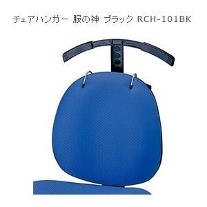 【ナカバヤシ】 【ロアス】 チェアハンガー 服の神 ブラック 【RCH−101BK】 RCH-101BK