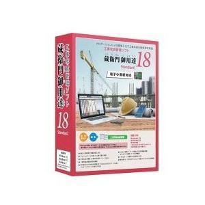 【送料無料】ルクレ 工事写真管理ソフト 蔵衛門御用達18 Standard 完売 後継の2020になります。