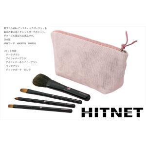 ティアージェ 国産化粧筆 黒ブラシ4本×ピンクチャックポーチセット|hit-net