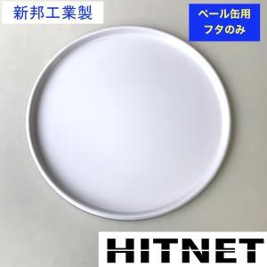 新邦工業 ペール缶用 フタ単体 白|hit-net