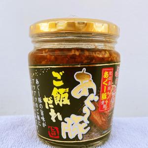 あぐー豚ご飯だれ|hit-okinawa