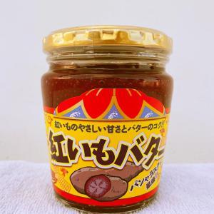 紅いもバター|hit-okinawa