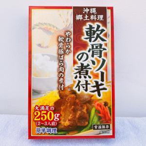 軟骨ソーキの煮付|hit-okinawa