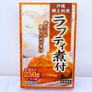 ラフティ煮付|hit-okinawa