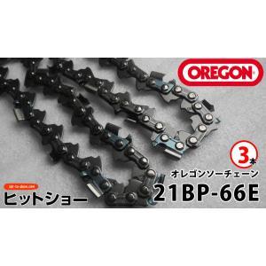 オレゴン ソーチェーン 21BP-66E  3本 ソーチェーン替刃 オレゴン純正 oregon正規品 替え刃|hit-to-show-pro