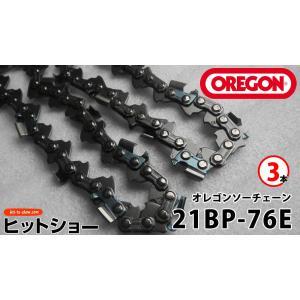 オレゴン ソーチェーン 21BP-76E  3本 ソーチェーン替刃 オレゴン純正 oregon正規品 替え刃|hit-to-show-pro
