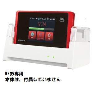 Speed Wi-Fi NEXT WX05 クレードル NAD35PUU