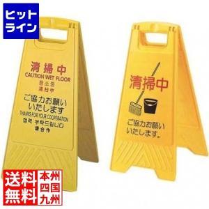 清掃中パネル Y-P (4ヶ国語) 小 KPN0401