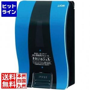 ライオン きれいのジェル専用ディスペンサー JKL6501