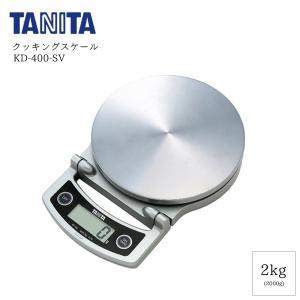 はかり デジタル クッキングスケール 2kg シルバー KD-400  | 計量器 スケール はかり 測り デジタルスケール TANITA KD-400SV|ヒットライン