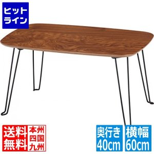 不二貿易 折れ脚ローテーブル トロン 幅60×奥行40cm ミディアムブラウン 10494 : コンパクト 木調 ローテーブル 折り畳み 折りたたみ 10494の写真