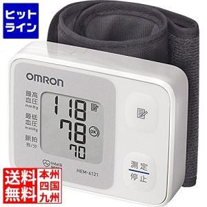 手首式 血圧計 オムロン デジタル自動血圧計 HEM-6121 | 手首式 血圧計 電子血圧計 健康管理 家庭用 ギフト メモリ30回 HEM-6121