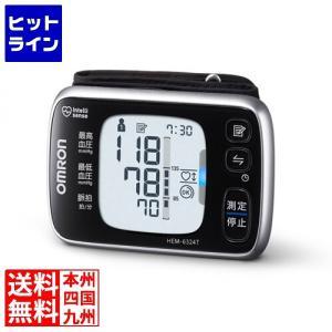 手首式 血圧計 オムロン デジタル自動血圧計 HEM-6324T | 手首式 血圧計 ギフト 大画面 見やすい 簡単 計量 介護 看護 医療 スマホ連動 HEM-6324T