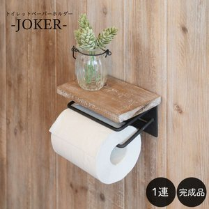 【JOKER】トイレットペーパーホルダー1連 :  おしゃれ 木 木製 アンティーク 北欧 アイアン 可愛い スタンド スマホ置き 41-020の写真