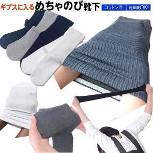 ギブスカバー 足 ギブス用靴下 春夏用 めちゃのびソックス ギブスの上から履けます 綿混 ギブス用靴下|hito-mono