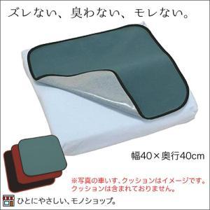 車いす用シート マルチマット 40×40cm 型番:H9790 ずり落ち防止 防水シート  クッションは付いていません|hito-mono