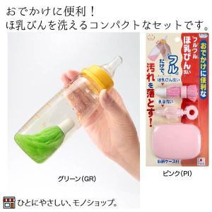 ほ乳びんを洗える便利なセットです。便利グッズ ほにゅう瓶 洗浄グッズ。  おでかけに便利!フルだけで...