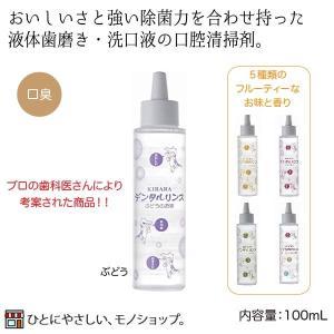 KIRARAデンタルリンス 100mL マウスウォッシュ 型番:PD01 液体歯みがき 口腔ケア hito-mono