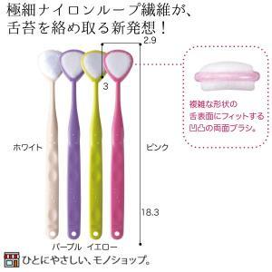 SHIKIEN 舌用ブラシダブルワン抗菌タイプ(W-1) 口腔ケア 舌用ブラシ 舌用歯ブラシ 舌苔除去 hito-mono