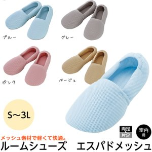 (両足)やさしいルームシューズ エスパドメッシュ S〜3Lサイズ 品番:2024 w0790 徳武  ゆったりシューズ 室内履き 入院用 やわらかい靴 母の日|hito-mono