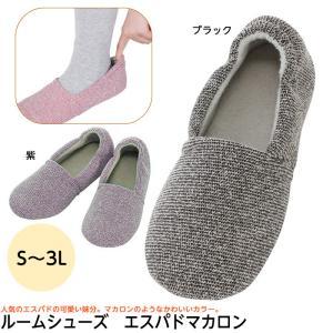 (両足)やさしいルームシューズ エスパドマカロン S〜3Lサイズ 徳武  ゆったりシューズ 室内履き 入院用 やわらかい靴 母の日 品番:2064 W2070|hito-mono