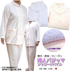 当店オリジナル ひとにやさしいパジャマ(婦人・長袖・襟付) 片手ではめやすいボタン シニア 介護パジャマ 部屋着 メンズ レディース 女性用 コットン シンプル|hito-mono