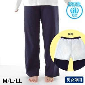 ハリコ犬 すいとるパジャマ 下だけ 男女兼用 吸水量目安60ccまで M〜LL 就寝時 尿モレカバー ズボンタイプ|hito-mono