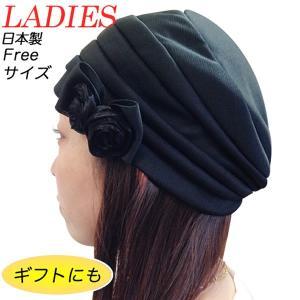 シニア 帽子 女性 室内用  婦人用おしゃれキャップ  黒 医療用帽子 白髪隠し おばあちゃん 母の日  帽子 ギフト|hito-mono
