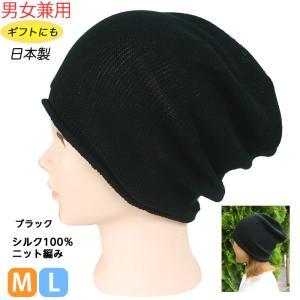 シルク100% シームレス ワッチ帽子 ブラック   男女兼用 日本製 医療用キャップ ナイトキャップ 黒 お出かけ用 |hito-mono