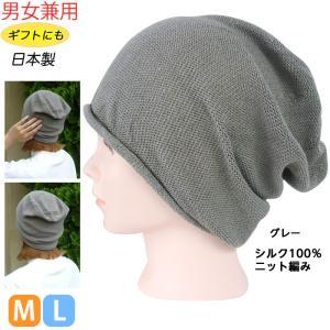 シルク100% シームレス ワッチ帽子 グレー   男女兼用 日本製 医療用キャップ ナイトキャップ お出かけ用 |hito-mono