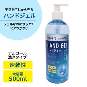 アルコール濃度:約56〜59% 手指洗浄に アルコールハンドジェル 500ml 東亜産業 TOAMIT 中国製 hito-mono