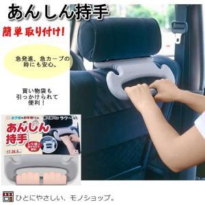 サンコー あんしん持手 L-20 グレー W1287 カーグッズ 車中 車用 簡単取り付け 車内用手すり 後部座席用手すり|hito-mono