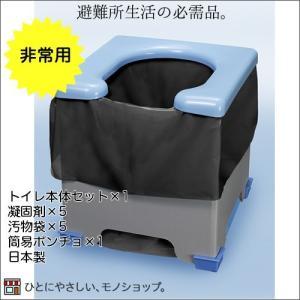 非常用簡易トイレ(組み立て式トイレ )型番:R-39 凝固剤10gタイプ×5回分 簡易ポンチョ付非常用トイレ 簡易トイレ ポータブルトイレ|hito-mono