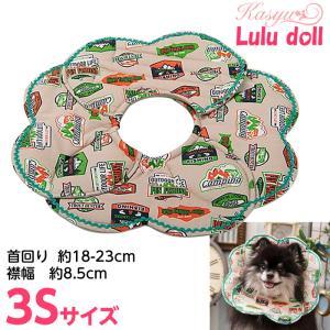 小型犬・ネコ用エリザベスカラー ダンディズムエリザベス 3Sサイズ 日本製 ケアルルドール エリカラ hito-mono
