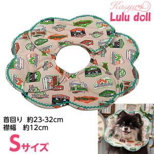小型犬・ネコ用エリザベスカラー ダンディズムエリザベス Sサイズ 日本製 ケアルルドール エリカラ hito-mono