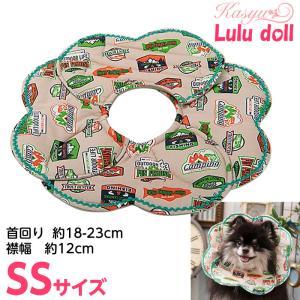 小型犬・ネコ用エリザベスカラー ダンディズムエリザベス SSサイズ 日本製 ケアルルドール エリカラ hito-mono
