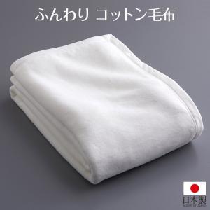 ハリコ犬 ふんわりコットン毛布 1枚 140×200cm 日本製 シングル 綿毛布 綿の毛布 大人用 ギフト 敬老の日 母の日 父の日|hito-mono