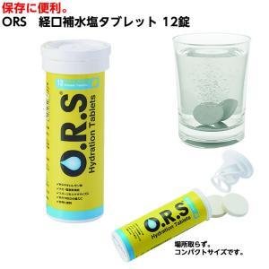 ORS 経口補水塩タブレット 12錠入(レモン味) 携帯用 備蓄 保存用 高齢者 熱中症 固形タイプ 溶かす 錠剤 経口補水液 経口補水ドリンク hito-mono