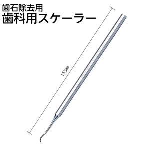 歯科用スケーラー サイズ:155mm デンタルスケーラー 歯石取り 歯石除去専用器具 ハンドスケーラー 歯石除去 hito-mono