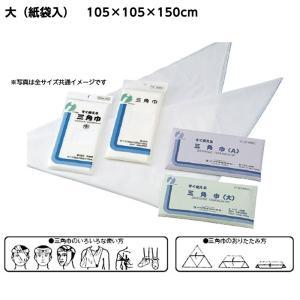 三角巾 規格:大(紙袋入) サイズ:105×105×150cm 救急用品 救急処置 腕つり布|hito-mono
