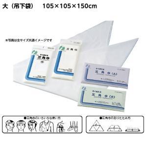 三角巾 規格:大(吊下袋) サイズ:105×105×150cm 救急用品 救急処置 腕つり布|hito-mono