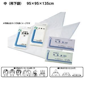 三角巾 規格:中(吊下袋) サイズ:95×95×135cm 救急用品 救急処置 腕つり布|hito-mono