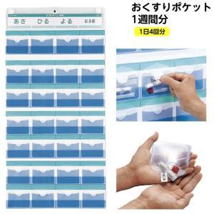 おくすりポケット1週間 品番:HM591 1日4回分×1週間分の管理 ポケットが取り外せます|hito-mono