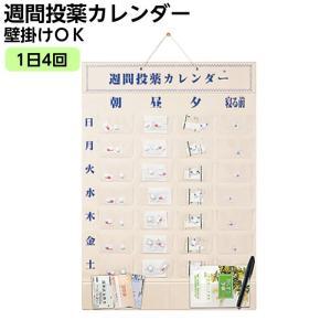 週間投薬カレンダー 1日4回分×1週間分の管理|hito-mono