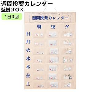 週間投薬カレンダー  1日3回分×1週間分の管理|hito-mono