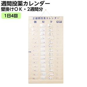 週間投薬カレンダー  1日4回分×2週間分の管理|hito-mono