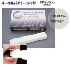 オーラルバイト・ワイド サイズ(全長×厚さ):約155×15mm 入数:5本 開口補助具 開口グッズ 口を開ける 口の洗浄 歯磨き 介護 hito-mono